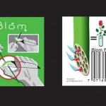 Merkelapp (for- og bakside) til Blom blomsterkniv. Norsk oppfinnelse av Stig Rath.